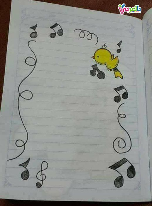 افكار تزيين دفاتر الاطفال 2020 رسومات دفاتر جميله بالعربي نتعلم Flower Drawing Design Flower Drawing Spongebob Best Friend