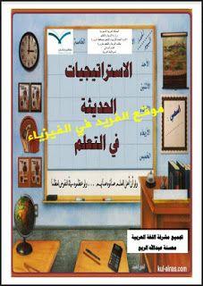 تحميل كتاب الاستراتيجيات الحديثة في التعلم Pdf Books Free Download Pdf Ebooks Free Books Pdf Books