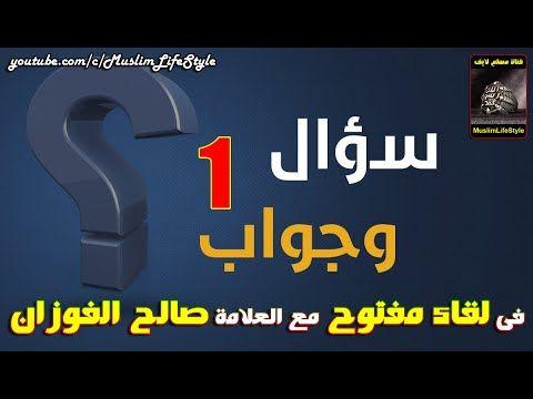 سؤال وجواب في لقاء مفتوح مع العلامة صالح الفوزان الجزء 1 Youtube Tech Company Logos Youtube Company Logo