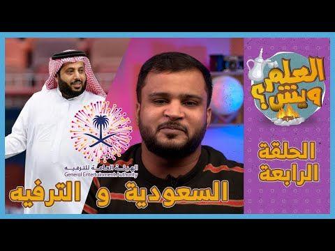 برنامج العلم ويش الحلقة الرابعة السعودية و الترفيه Youtube In 2021 Baseball Cards Baseball Sports