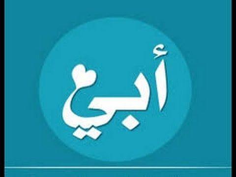 أمي و أبوي Its Friday Quotes I Love My Hubby Arabic Quotes