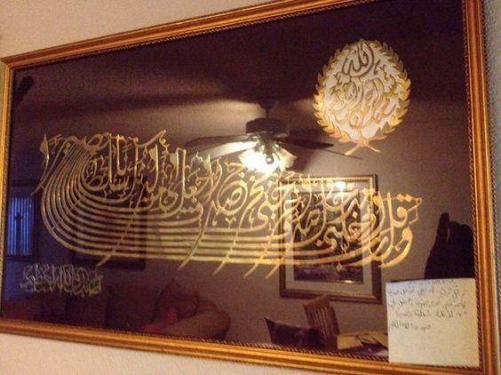 art of the muslim reading from al quran