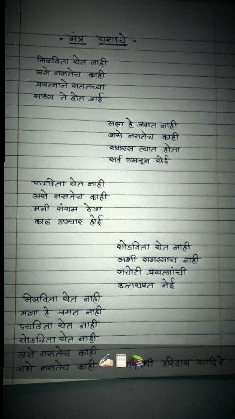 Pin By Dhanashree Telang On Marathi Poems Daily Inspiration Quotes Marathi Poems Marathi Quotes