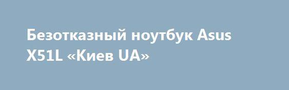 Безотказный ноутбук Asus X51L «Киев UA» http://www.krok.dn.ua/doska26/?adv_id=2438 Продам безотказный, неломающийся ноутбук Asus X51L, поскольку все чипы на Intel, которые не перегреваются и поэтому служат очень долго. Цена - 2500 грн. Состояние как только что из магазина (как новый). Абсолютно рабочий ноутбук, ничего не глючит, всегда работал четко. Ноутбук отлично принимает сигналы Wi-Fi. Ловит все сети, даже если сигнал очень плохой и можно спокойно бродить с ноутом по всей квартире и…