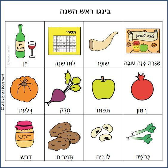 rosh hashanah bingo