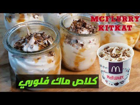 كلاص ماكدونالدز ماك فلوري كيت كات كرميل سهل وسريع Mc Flurry Kit Kat Youtube Food Mcflurry Desserts
