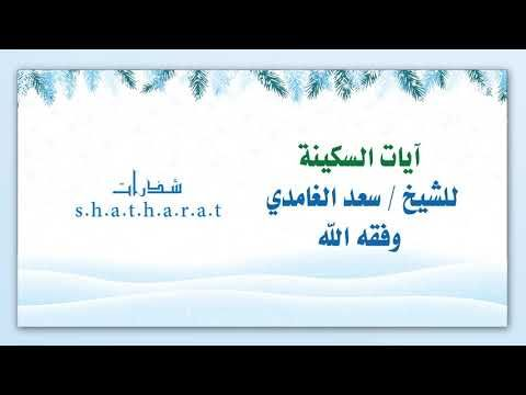 آيات السكينة للشيخ سعد الغامدي وفقه الله