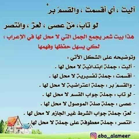 بيت شعر يجمع الجمل التي لا محل لها من الإعراب Boarding Pass Airline