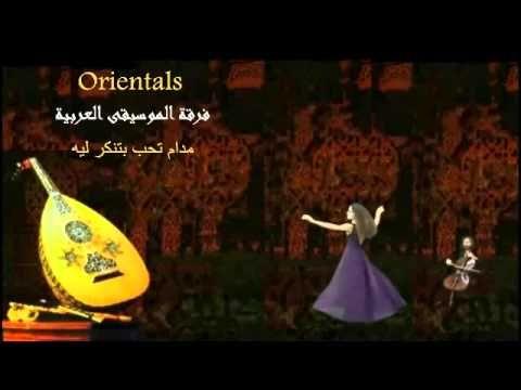 فرقة الموسيقى العربية اغنية مدام تحب بتنكر ليه Arab Music Ensemble Youtube Movie Posters Movies Poster