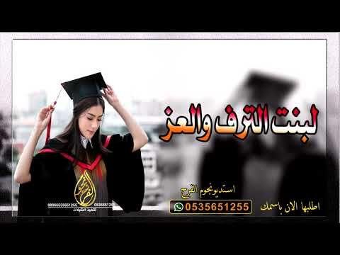 شيلة تخرج باسم بدرية 2020 شيلة تخرج لبنت الترف والعز تخرج بدريه ت Youtube Fashion Academic Dress