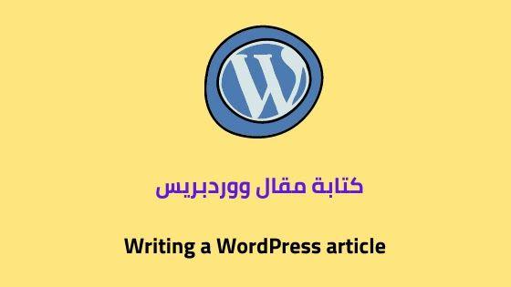 كتابة مقال ووردبريس العنوان الرئيسيي في الووردبريس روابط الووردبريس الصورة المصغرة ووردبريس كيفية كتابة مقالة في الووردب Writing Allianz Logo Wordpress
