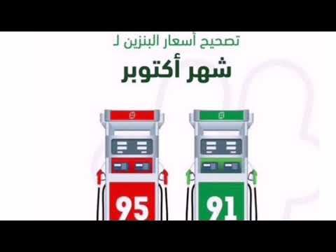 عاجل شركة أرامكو السعودية تعلن عن أسعار البنزين لشهر أكتوبر ٢٠٢٠ Electronic Products Phone Electronics