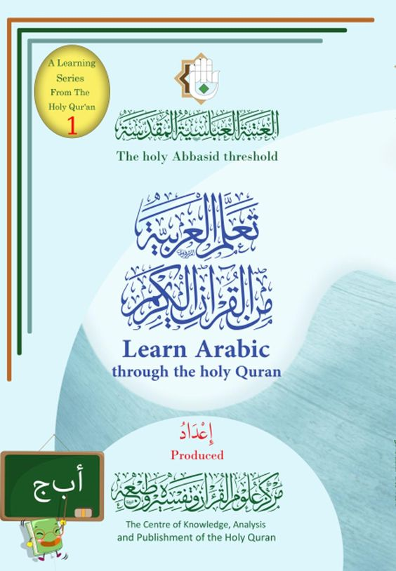 """""""Learn Arabic through the Holy Quran"""", new publication issued by the Center of Quran's sciences, interpretation and printing."""