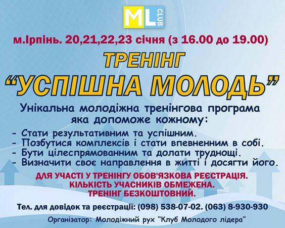 20-23 января 2015, Ирпень, Игорь Стрельцов