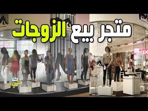 هل سمعت عن متجر بيع الزوجات الذي تم افتتاحه في أحد البلاد العربية قناة كل شيء Youtube Body Flush Flower Girl Christmas Balls