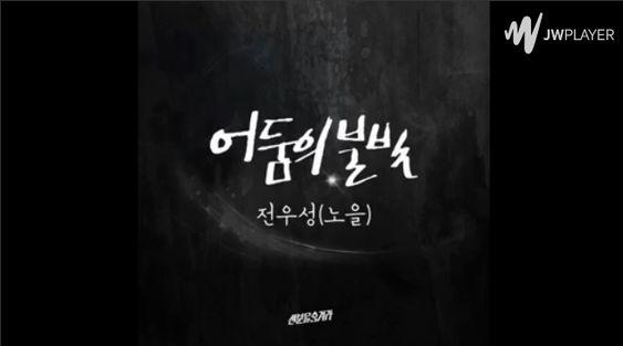 전우성 [Noel] - 어둠의 불빛 [Hidden Identity OST]