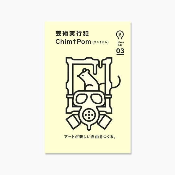 idea03.jpg  icons, japan