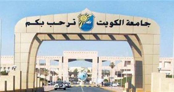 فضيحة جديدة تهز الكويت أكاديمية عملت في جامعة لمدة 4 أعوام بشهادات مزورة Accounting Education Sports And Politics