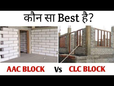Difference Between Aac Blocks And Clc Blocks In Hindi My Engineering Support Youtube Aac Blocks Aac Clc