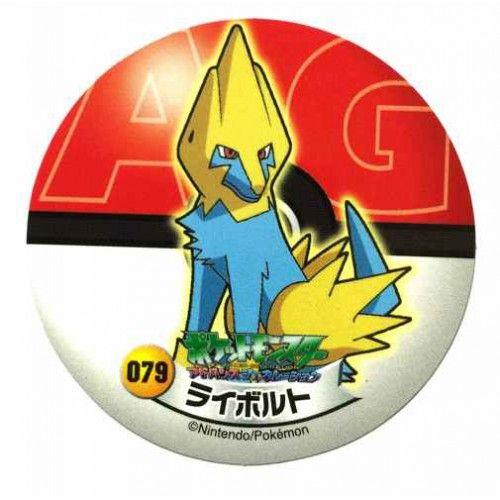 Pokemon 2006 Sapporo Ichiban Ramen AG Collection Series Manectric Sticker