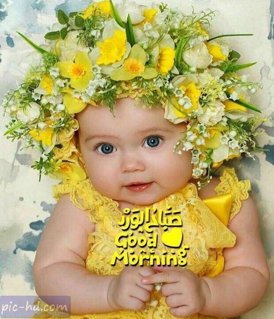 صور اطفال مكتوب عليها صباح الورد كلمات صباحية علي صور اطفال Baby Photoshoot Cute Baby Pictures Beautiful Babies