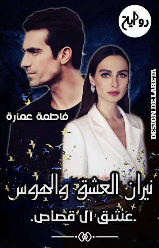نيـران الع شق والهوس ع ش ق آل ق ص اص Wattpad Books Pdf Books Reading Arabic Books