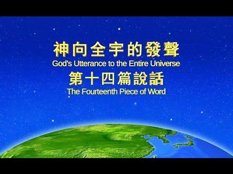【東方閃電】全能神的發表《神向全宇的發聲•第十四篇說話》