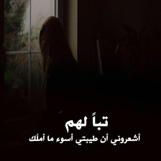 Pin By Haya On بـ ـثرة مـشـا ـر Arabic Quotes Quotes Phrase