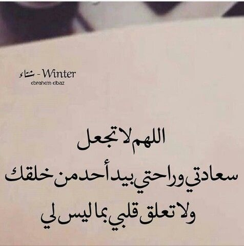 Pin By Fatsah On ولي أمل برب ي لا يخيب Cool Words Quotations Words