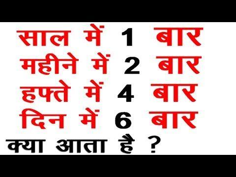 Woh Kya Hai Jo Saal Mein Ek Baar Mahine Mein 2 Bar Hapte Me Char Bar Aur Din Me 6 Baar Aata Hai Hindi Good Morning Quotes Funny Science Jokes Fun Quotes Funny