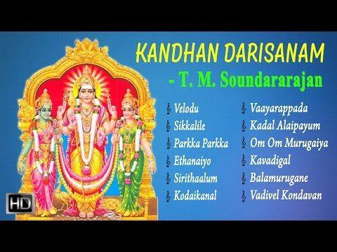 T M Soundararajan Lord Murugan Songs Kandhan Darisanam