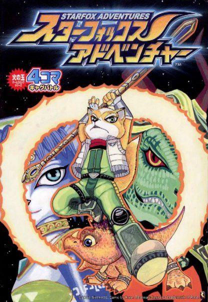 Star Fox Adventures: Manga