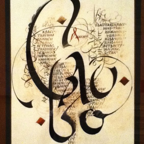 Russian Calligraphy By Dmitry Petrovsky Calligraphy