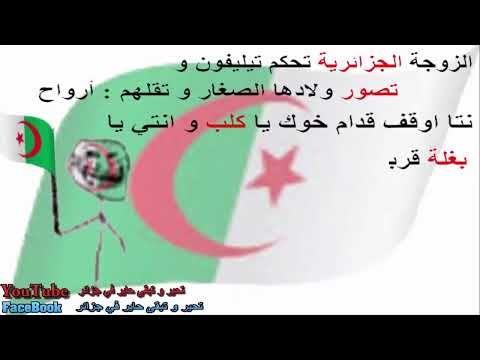 بث مباشر نكت جزائرية مضحكة جدا نكت جديدة اضحك الجزائر 2019 Dahk Dz نكت مضحكة جدا تحير و تبقى حاير في جزائر الجزائر نكت جزائرية First Love Photo S Dog Life