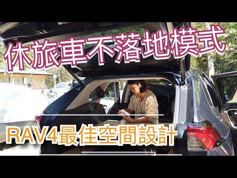 小休旅露營車泊不落地模式 Rav4最佳空間設計 Youtube In 2021 Vehicles Car