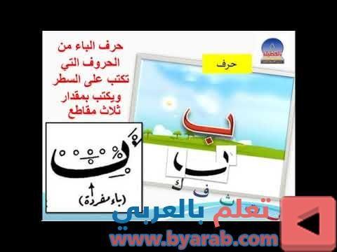 مراجعة حرف الباء مادة الخط العربي Fictional Characters Character Snoopy