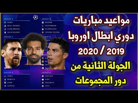 تردد القنوات الناقلة مجانا لمباريات دوري أبطال أوروبا اليوم 1 10 2019 Screenshots