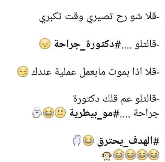 Haaya Haddou Funny Phrases Arabic Funny Jokes