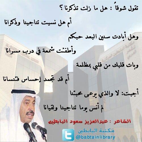 من شعر عبدالعزيز البابطين Poems Poets