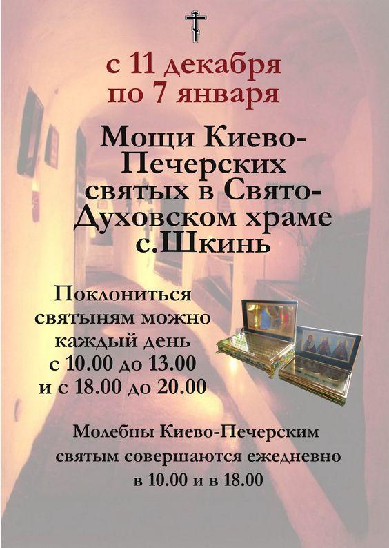Мощи Киево-Печерских святых в Свято-Духовском храме с. Шкинь