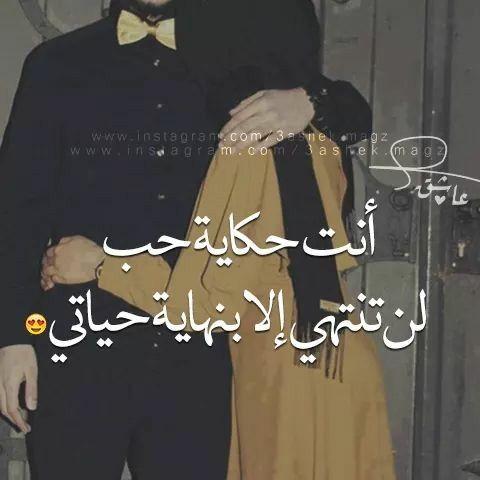مهما يحصل انت حبيبي حبيتك وهحبك وهفضل احبك هيما حبيبي انا وبس