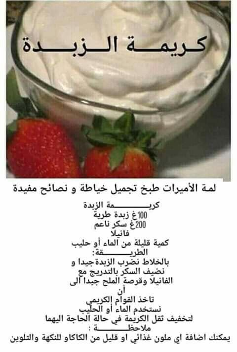 Pin By Nourhan On Nour Sweet Sauce Cooking Recipes Food