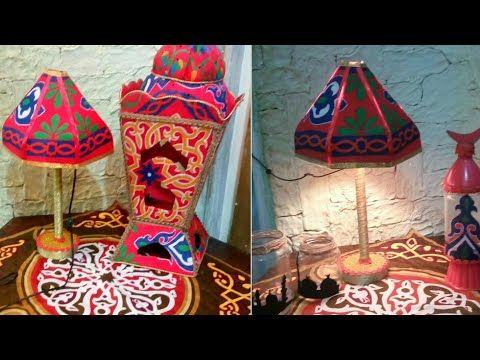 حصرى طريقه عمل اباجوره وحده اضاءه بقماش الخيميه افكار لتزين البيت فى رمضان 2019 اعمال فنيه رمضانيه Youtube Projects To Try Novelty Lamp Art