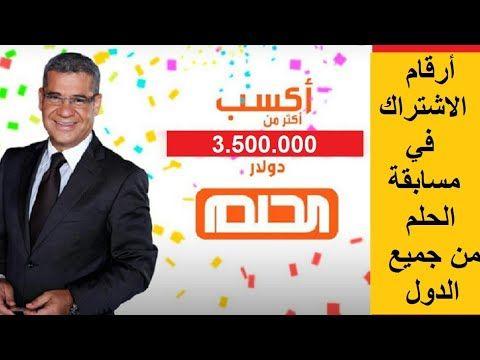 يبحث الكثير من الناس في الوطن العربي و الشرق الأوسط حاليا عن طريقة الاشتراك في مسابقة الحلم 2020 مع مصطفى الأغا Development Youtube Playbill