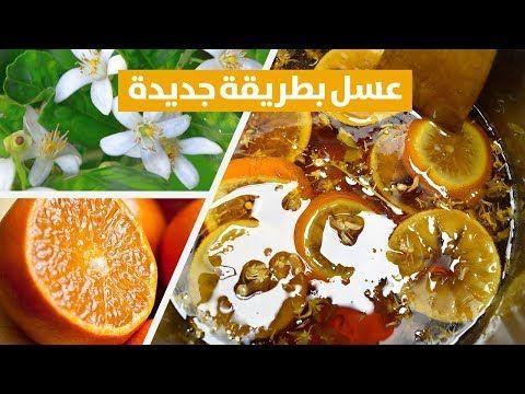 عسل منزلي بالبرتقال بطريقة جديدة و مختلفة عن المعتاد ناجح 100 و لذيذ جدا وصفات رمضان 2019 Youtube Chef