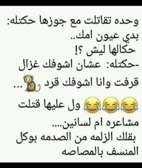 Pin By صورة و كلمة On ابتسامة ᴗ Funny Arabic Funny Digital Art Girl Funny Jokes