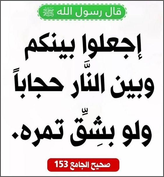 عذاب النار يوم القيامة Arabic Quotes Quotes Arabic Calligraphy
