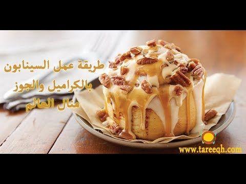 طريقة عمل السينابون منال العالم سينابون منال العالم بالكراميل Food Cooking Desserts