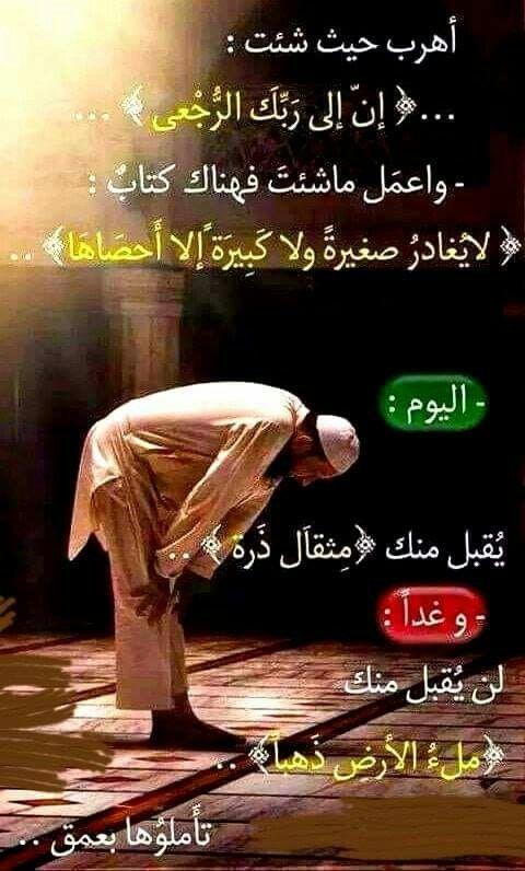 اللهم أحسن عاقبتنا فى الأمور كلها وأحسن ختامنا وتوفنا وأنت راض عنا Islam Facts Islam Beliefs Listen To Quran