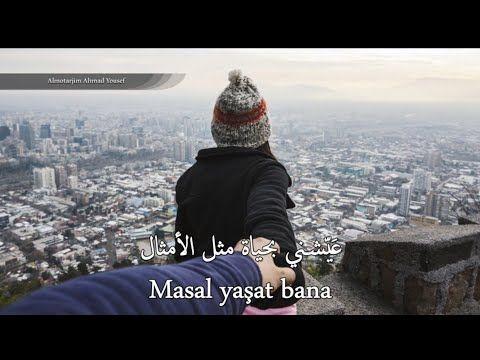 أحبني أغنية تركية للعاشقين Hande Yener Beni Sev مترجمة Youtube Winter Jackets Winter Songs